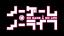 NoGameNoLife Logo